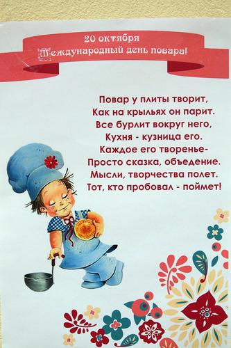 Поздравление с днем рождения повару в детском саду
