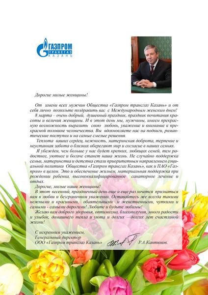 Поздравление генерального директора в прозе