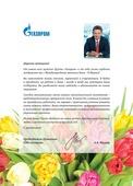 Поздравление газпром на 8 марта