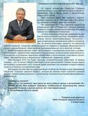 поздравление генерального директора газпрома моему, сих