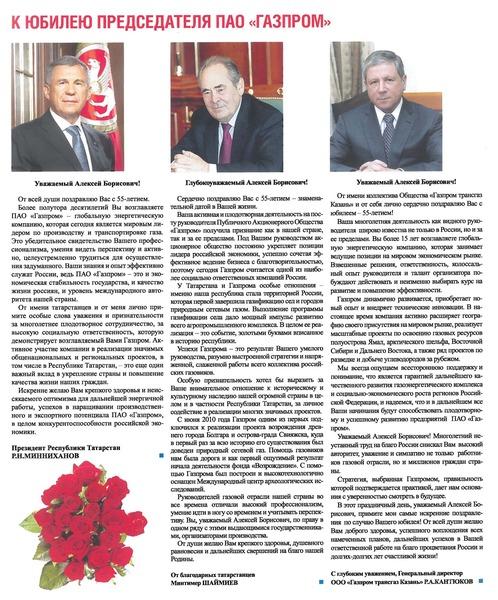 Газпром трансгаз поздравление с юбилеем 71