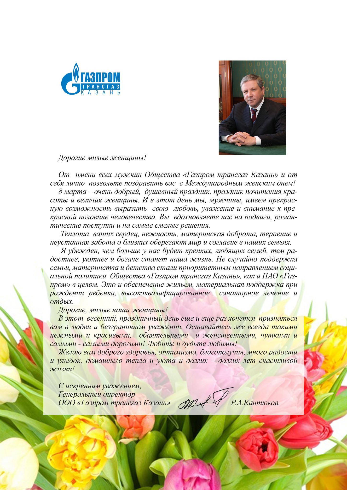 Официальные поздравления с днем рождения генеральному директору в прозе