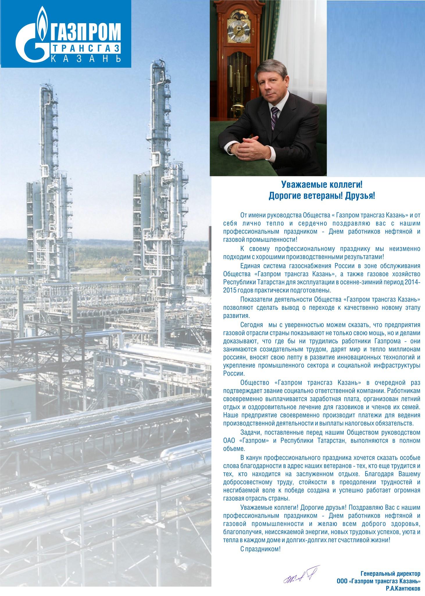 Газпром трансгаз поздравление с юбилеем 10