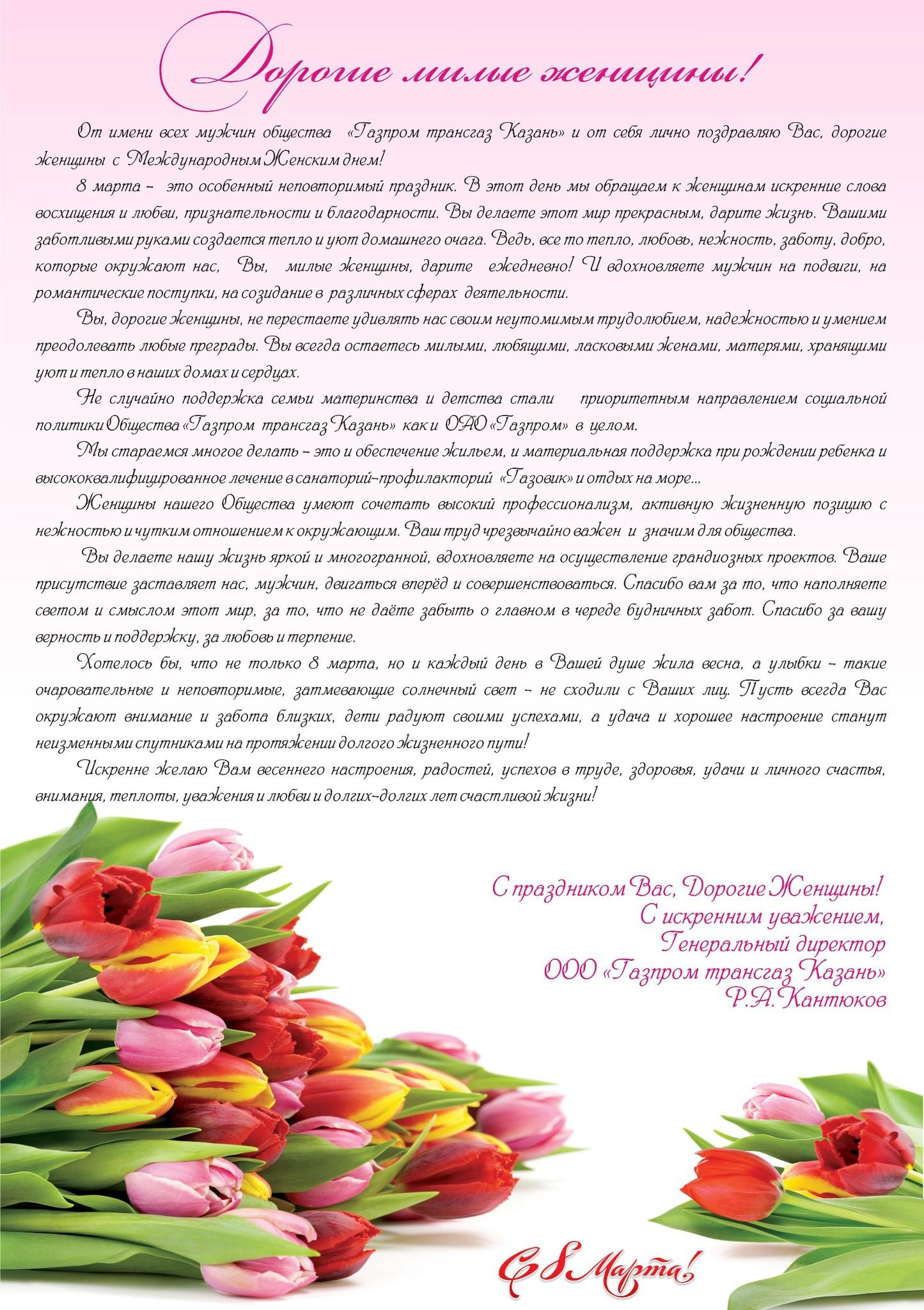 8 марта стихи голосовые поздравления по именам